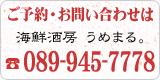 ご予約・お問い合わせは/海鮮酒房 うめまる。 電話 089-945-7778